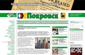 Раскрутка сайта в Покровск оптимизация и правильное продвижение сайта - карелин м.rus/2010